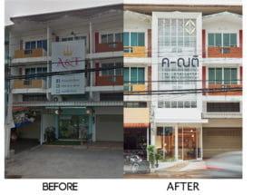 ภาพก่อนและหลังงานตกแต่งภายนอกอาคาร A&T Clinic